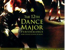 神戸女学院大学舞踊専攻第12回定期公演