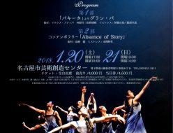 コンテンポラリーダンス&バレエ公園in名古屋