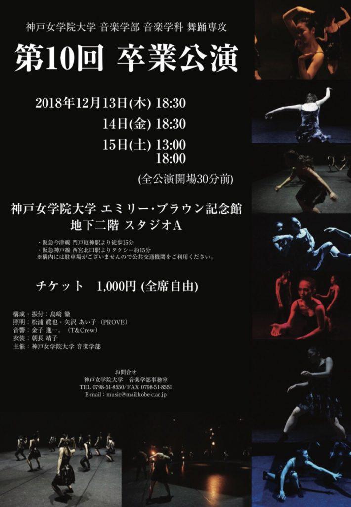 神戸女学院舞踊専攻卒業公演
