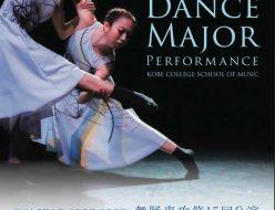 神戸女学院大学音楽学部舞踊専攻第15回公演